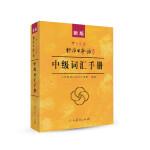 新版中日交流标准日本语 中级 标日日语词汇手册