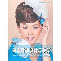 新娘造型设计与技法--化妆篇(新娘造型全攻略!百余款盘发造型+化妆造型理念解析,适合发型师、造型师、准新娘阅读 )