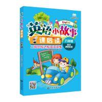 小学英语无障碍学习丛书:英语小故事课后读(六年级)