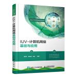 IUV-计算机网络基础与应用
