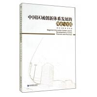 中国区域创新体系发展的理论与实践 顾新//王元地//杨雪