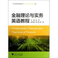 金融理论与实务英语教程