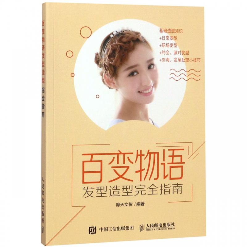 百变物语(发型造型完全指南)  时尚美妆  美发 不同脸型和头型打造发型 日常发型造型 职场发型造型