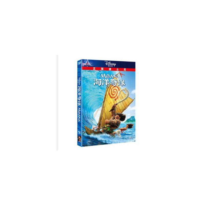 原装正版 迪士尼 动画电影 海洋奇缘 高清电影光盘 dvd9 卡通动画片