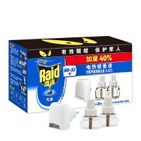 雷达电热蚊香液2瓶配加热器家用无味防蚊水灭蚊液驱蚊液
