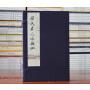 历代名人咏扬州 宣纸线装共2册 文华系列丛书 广陵书社