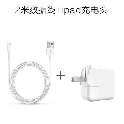 苹果数据线ipad充电器pd充电头8plus7快充iphone6适用于平板手机X +2米线