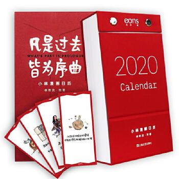 [二手旧书9成新]凡是过去,皆为序曲:2020小林漫画日历,林帝浣 绘著,上海文艺出版社, 9787532172269