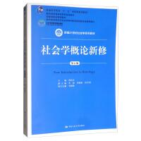 人民大学:社会学概论新修(第五版)