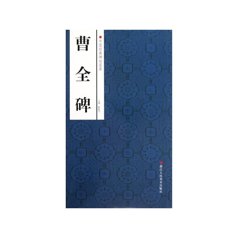 中国经典碑帖荟萃:曹全碑