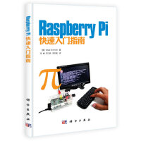 Raspberry Pi快速入门指南