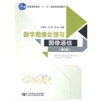数字图像处理与图像通信(第3版)