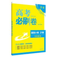 理想树2019新版高考必刷卷 题型小卷21套 文科综合 67高考自主复习