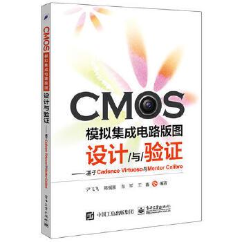 cmos模拟集成电路版图设计与验证——基于cadence virtuoso与ment
