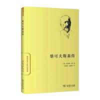 杰斐逊自传(世界名人传记丛书) 【美】托马斯・杰斐逊 商务印书馆