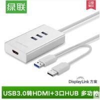 【支持礼品卡】绿联USB3.0转HDMI转换器外置显卡电脑接电视高清线接口多屏3口HUB