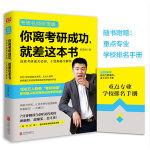 你离考研成功就差这本书 张雪峰 节省学生时间 快速增长经验值的百科全书 讲解考研的技巧 流程和策略 干货 畅销书籍