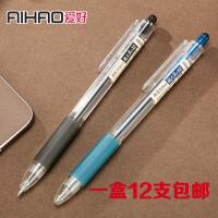 爱好纯之风X2按动中性笔0.5商务签字笔会议按动笔办公水笔1盒包邮
