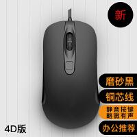 鼠标有线 静音无声USB电脑办公笔记本光电电竞游戏鼠标