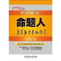 考研数学精英计划基础指导 张宇,刘国辉 9787564073268