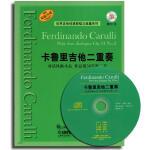 【正版直发】卡鲁里吉他二重奏-对话风格小品 作品第34号第二首 附C