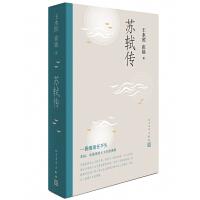 人民文学:苏轼传