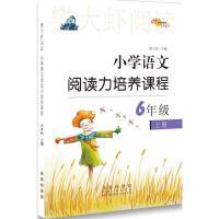 小学语文阅读力培养课程六年级上册