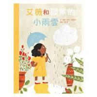 【预售】艾薇和孤单的小雨云 儿童绘本 进口台版正版繁体中文书籍