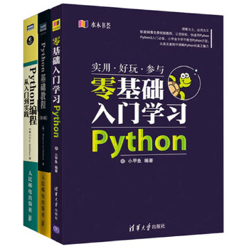 Python编程入门 全3册 Python编程从入门到实践 零基础学习Python Python基础教程程序设计教材计算机程序设计 Python语言入门