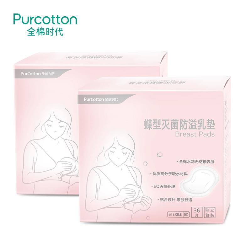 全棉时代 防溢乳垫两盒装