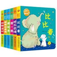 好玩的翻翻书 全套6册 1-3岁儿童早教画册益智学习书籍 0-3岁宝宝启蒙认知奇妙玩具书 儿童益智撕不烂书籍