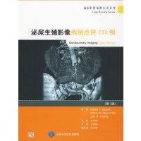 泌尿生殖影像病例点评239例