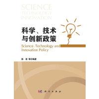 科学技术与创新政策