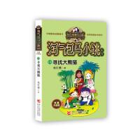 杨红樱淘气包马小跳系列 典藏升级版:寻找大熊猫