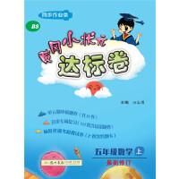 2019年秋季 黄冈小状元・达标卷 五年级数学(上)BS北师版