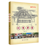 红色弄堂(献礼中国共产党成立100周年)