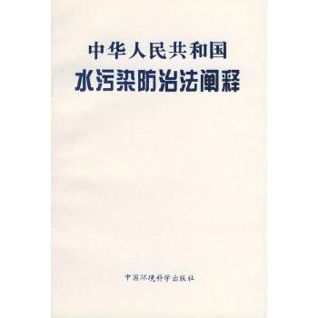 中华人民共和国水污染防治法阐释