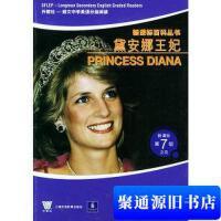 【旧书二手书9成新】戴安娜王妃――新课标第7级之五(新课标百科丛书) (英)比尔蒂 著