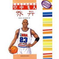 【旧书9成新】【正版现货包邮】中国孩子的好榜样--空中飞人乔丹,管家琪,吉林文史出版社,9787807029038