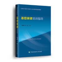 【二手书8成新】基层保健培训指导 中国协和医科大学出版社