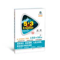 【二手书8成新】高二 完形填空、阅读理解、七选五阅读、语法填空与短文改错 150+50篇 53英语N合1组合系列 曲一