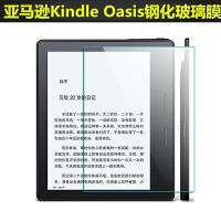 Kindle Oasis1 钢化玻璃膜 电子书阅读器 6寸屏幕保护贴膜