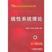 线性系统理论 陈晓平,和卫星,傅海军著 9787111318835 机械工业出版社教材系列
