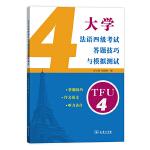 大学法语四级考试答题技巧与模拟测试