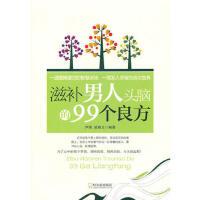 【正版二手书9成新左右】滋补男人头脑的99个良方 尹博,戚春玉 哈尔滨出版社