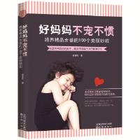 [二手旧书9成新]好妈妈 不宠不惯:培品女孩的100个美丽妙招,杨建秋,9787544187213,沈阳出版社