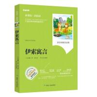 伊索寓言(新课标・新阅读)