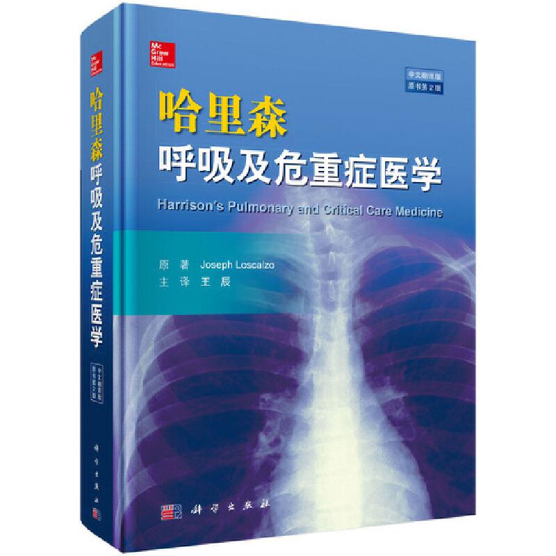 哈里森呼吸及危重症医学(原书第2版)