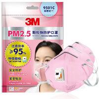 3M 口罩 9501C KN95 颗粒物防护口罩 耳带式有呼气阀 防PM2.5防雾霾