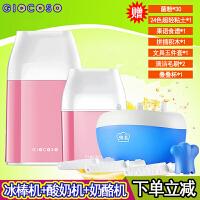 果语三孔冰淇淋机水果原汁家用雪糕机冰棒机无电安全儿童冰激凌机儿童酸奶机 DIY奶酪机手工酸奶机不插电儿童酸奶机奶酪机套